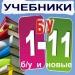 Продам Учебники 5, 6, 7, 8, 9, 10, 11 классы.